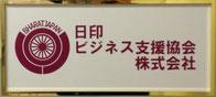 日印ビジネス支援協会